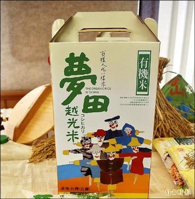 夢田有機越光米是一般市售白米的4倍價格,因有機當道,身價水漲船高。(記者江志雄攝)