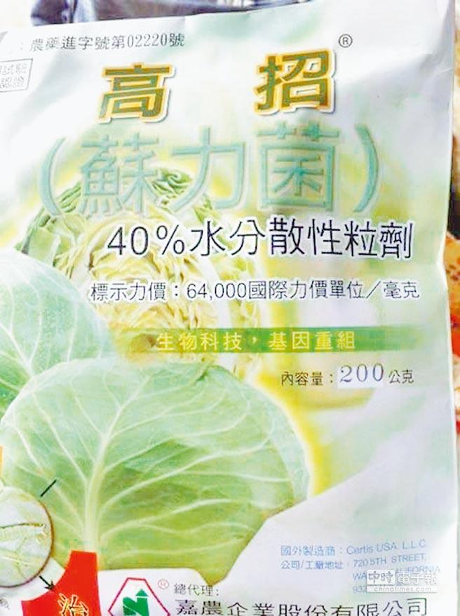 基改農藥 不得用於有機農業